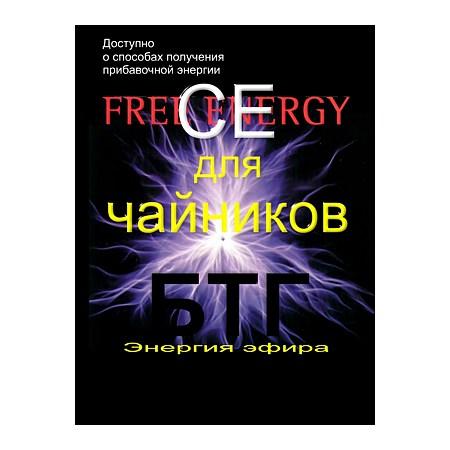 Книга Свободная энергия - СЕ для чайников