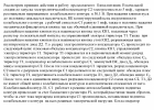 БТГ Хмелевского